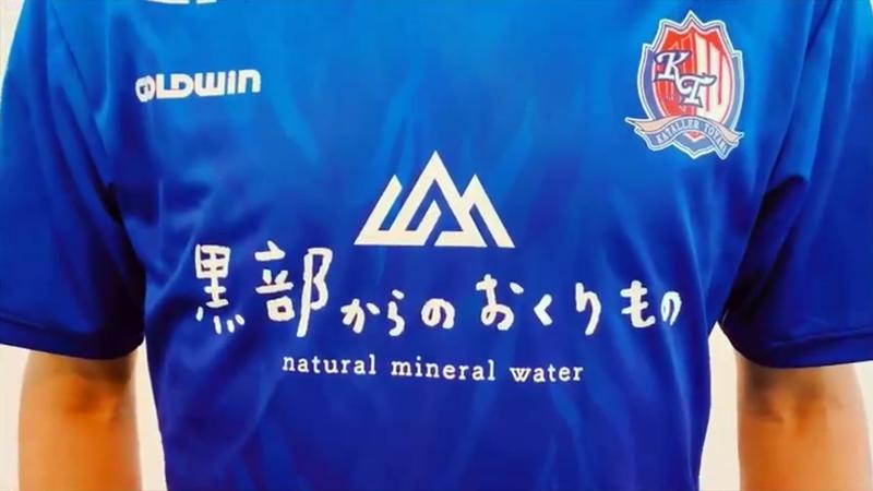 カターレ富山、待望の胸スポンサーを発表!『黒部からのおくりもの』のIAC